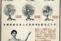 OLD VINTAGE 家電s / This board shows old vintage consumer electronics.  --  家電の歴史を語るのに重要な古い家電について集めています。