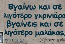 Στιχακια ελληνικα