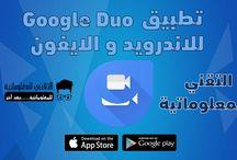 تحميل تطبيق Google Duo للاندرويد و الايفون