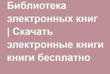 Эл.Книги