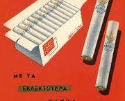 τσιγαρα