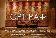 ОРТГРАФ КОМПАНИ / ОРТГРАФ КОМПАНИ поставляет на российский рынок материалы для коммерческих интерьеров.