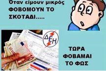 ΑΣΤΕΊΕΣ ΑΤΆΚΕΣ