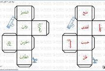 Кубики арабский язык