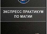 Эзотерическая библиотека Magus-Books.ru
