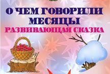 Развивающие занятия на русском.