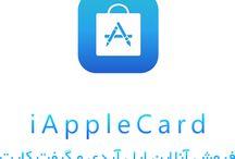 Apple / Apple shop for iranian