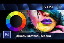 полезное_видео_дизайн