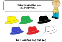 έξι καπέλα