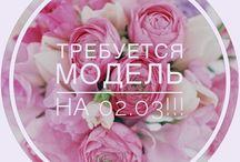 Внимание!!! Участие бесплатное (в качестве предоплаты беру 1000 рублей. В день обучения деньги верну) Занятость с 13:30 до 18:30.  По всем вопросам писать в директ!