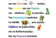 ΗΜΕΡΕΣ ΕΒΔΟΜΑΔΑΣ