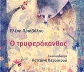 World Animal Day ...through Books