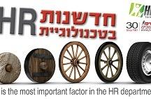 HR Conference / סיקור כנסים, ימי עיון ואירועים למשאבי אנוש. כולל סיקור אירועי קהילת משאבי האנוש בישראל