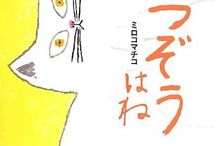 Miroko Mashiko