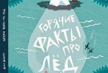 Детские книги - kid's books / Домашняя библиотека Сережи