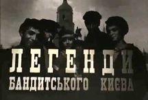 Легенды бандитского Киева