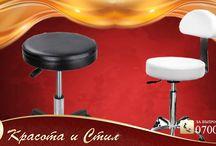 Работни табуретки - Cosmetic stools / Работната табуретка е удобно и практично допълнение към оборудването на вашия  спа център, козметичен салон или студио за масаж.   Красота и Стил Ви предлага голямо разнообразие на работни табуретки с функционален дизайн и качествена изработка.