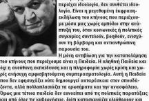 Λογια ελληνων σοφων