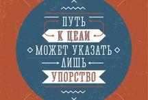 Мотивация)