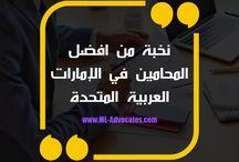 M&L Advocates & Consultancy / MOHAMED AL MARZOOQI ADVOCATES & CONSULTANCY  Lawyer Abu Dhabi Lawyer Dubai Lawyer UAE  http://www.ml-advocates.com