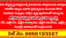 Astrology News / The Online Astrology in Telugu caters to predominantly Telugu community based in all parts of India. Our online service of Astrology in Telugu is fast, convenient and precise based on the personal data provided by customers. We are a trusted destination for availing of the most accurate and competitive services of Online Astrology in Telugu.