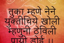 Tuka Says / Saint Tukaram Maharaj's Abhangas