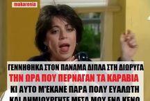 Ατάκες απο ελληνικες ταινιες/ σειρες