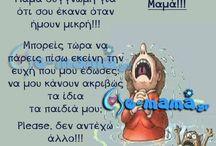 Αχαχαχα