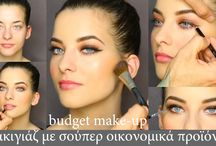 Μακιγιάζ - Make up