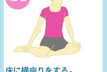 健康・運動