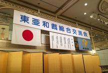 総合交流会2016