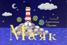Книжный Маяк (маяки в книгах) / Детские и подростковые книги, действие которых происходит на маяке