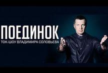Поединок: Пушков VS Надеждин. 17.09.15 (HD)