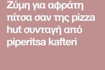 αφρατη ζυμη πιτσας