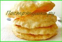 Лепёшки-булочки-хлеб
