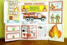 Лэпбук пожарная безопасность