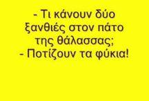 Anekdota me xanthies
