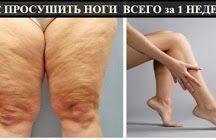 сушу ноги