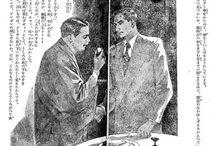 Novelist Edogawa Ranpo 江戸川乱歩