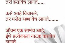 Marathi quotes & saying