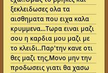 λόγια για την αγαπη
