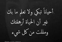 روح الحياة / هاد الكروب شو ما تحبو نزلوه