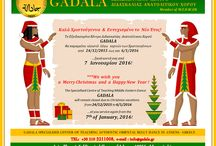 Merry Christmas Gifts Bellydance Costumes Gadala Oriental Dance Studio Lessons Bellydancer / Καλά Χριστούγεννα & Ευτυχισμένος ο καινούριος χρόνος! Merry Christmas & Happy New Year! Η Μέθοδος GADALA ξανά κοντά σας την Πέμπτη 7 Ιανουαρίου 2016!  * 2103211008 * info@gadala.gr* ΜΑΘΗΜΑΤΑ ΟΡΙΕΝΤΑΛ ΓΙΑ ΑΡΧΑΡΙΕΣ  ΜΑΘΗΜΑ ORIENTAL  ΑΡΑΒΙΚΩΝ ΧΟΡΩΝ ΑΡΑΒΙΚΟΙ ΧΟΡΟΙ GADALA ΑΝΑΤΟΛΙΤΙΚΟΥ ΧΟΡΟΥ ΤΗΣ ΚΟΙΛΙΑΣ BELLY DANCE ΑΝΑΤΟΛΙΚΩΝ  ΑΡΑΒΙΚΩΝ ΠΑΡΑΔΟΣΙΑΚΩΝ ΣΧΟΛΕΣ ΑΘΗΝΑ