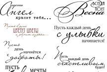 шрифт надписи для открыток
