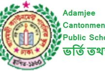 Adamjee Cantonment Public School ভর্তি বিজ্ঞপ্তি প্রকাশ: