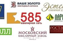Our clients / Our customers have the largest retail networks that cover Russia, Belarus, Kazakhstan and other CIS countries