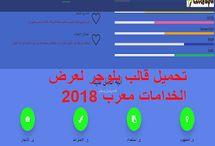 تحميل قالب بلوجر لعرض الخدامات معرب 2018http://alsaker86.blogspot.com/2018/05/download-a-template-to-display-the-services-free-2018.html