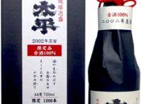 津波古酒造(沖縄-泡盛)