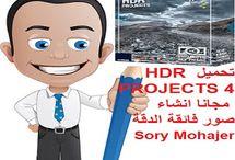 تحميل HDR PROJECTS 4 مجانا انشاء صور فائقة الدقةhttp://alsaker86.blogspot.com/2018/02/download-hdr-projects-4-free.html