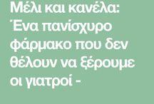 ΦΥΤΙΚΆ ΦΆΡΜΑΚΑ